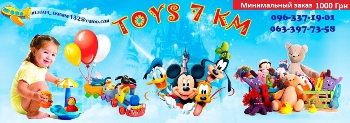 Toys 7 km
